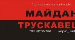 Майдан-Трускавець