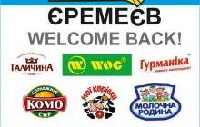 """Бойкотуй бізнес """"тушок"""" Януковича!"""