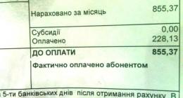 квитанція
