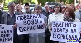 Поверніть Бориславу воду