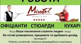 Міротель