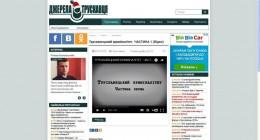 «Чорний список» «Трускавецького криміналітету»