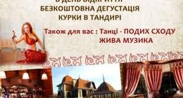У Трускавці відкривається ресторан «Султан»