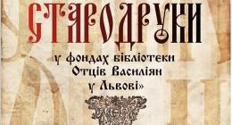У Дрогобичі презентують каталог стародруків