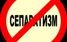 стоп сепаратизм