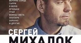 У Трускавці відбудеться концерт Сергія Міхалка та гурту «BRUTTO» (екс Ляпис Трубецкой)