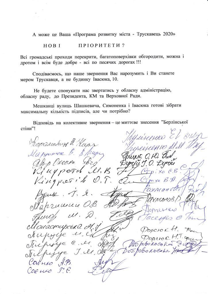 Колективне звернення до міського голови Трускавця з приводу паркану на вул. Івасюка