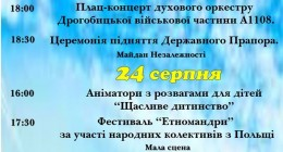 День Незалежності України у Трускавці