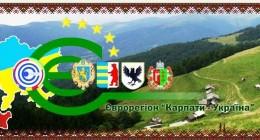 «Єврорегіон Карпати – Україна»: ефективна структура, нові перспективи