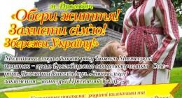 Запрошуємо на Християнський фестиваль родини