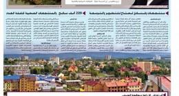 Катарські газети