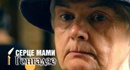 В`ячеслав Бігун: «Фільм «Серце мами Гонгадзе» — остання кіносповідь пані Лесі»
