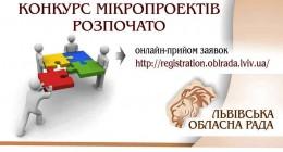 На Львівщині стартував конкурс мікропроектів на 2017 рік