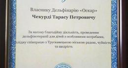 Трускавецький дельфінарій відзначили дипломом за благодійну діяльність
