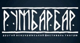 У Бориславі пройде театральний «Румбарбар-фест»