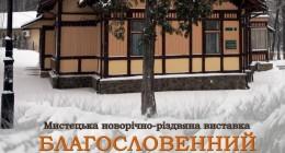 Музей міста запрошує на мистецьку виставку «Благословенний час Різдва»