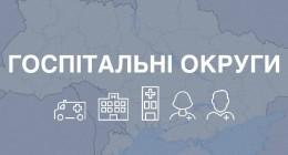 госпітальні округи