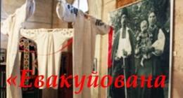 «Евакуйована колекція» в Художньому музеї Михайла Біласа