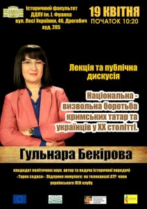 У Дрогобичі пройде публічна дискусія про національно-визвольну боротьбу кримських татар