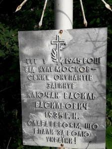 табличка на хресті