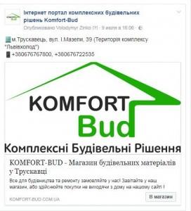 «КомфортБуд» – комплексні будівельні рішення