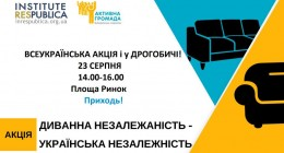 У Дрогобичі проведуть акцію-провокацію