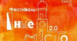 Дрогобич: інше місто – інші люди