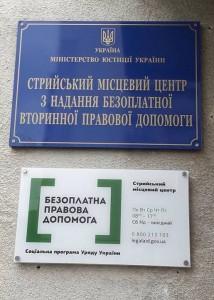 Центр правової допомоги в Стрию