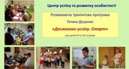 У Трускавці стартує Школа розвитку особистості та лідерства