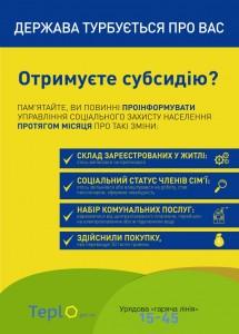 В Україні розпочався процес розрахунку розміру «зимової» субсидії