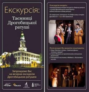Запрошуємо на вечірню екскурсію Дрогобицькою ратушею!