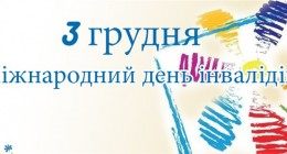 У Трускавці пройде круглий стіл «Життя і соціальний захист людей з інвалідністю в містах нашого регіону»