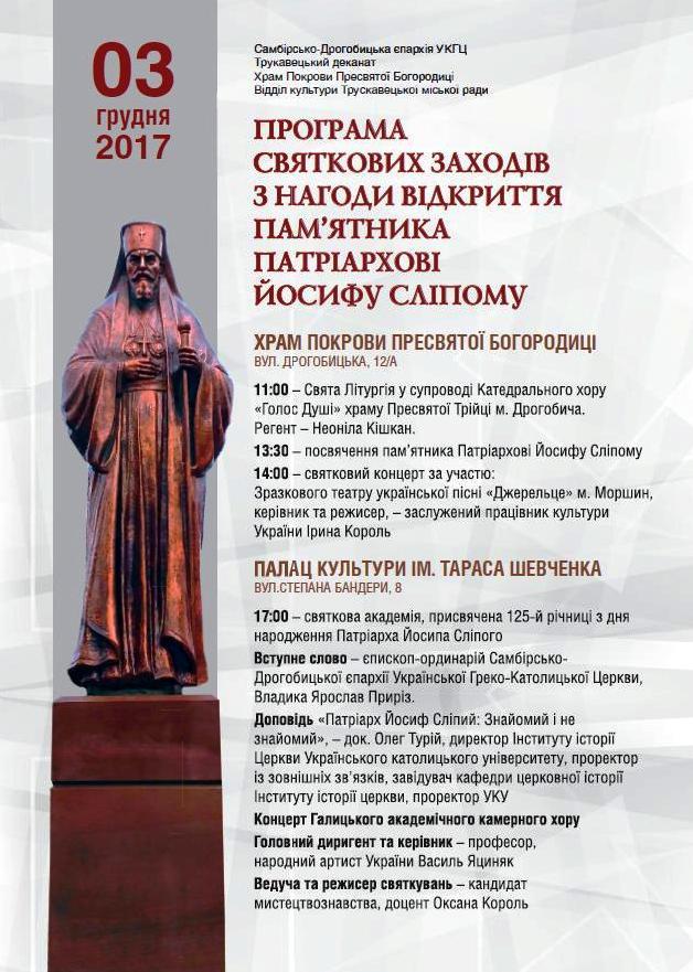 Програма святкових заходів з нагоди відкриття пам`ятника Патріархові Йосифові Сліпому