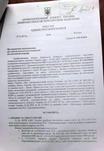 Рада Старійшин звернулася до Генерального прокурора України, закликаючи накласти арешт на майно ПрАТ «Трускавецькурорт»
