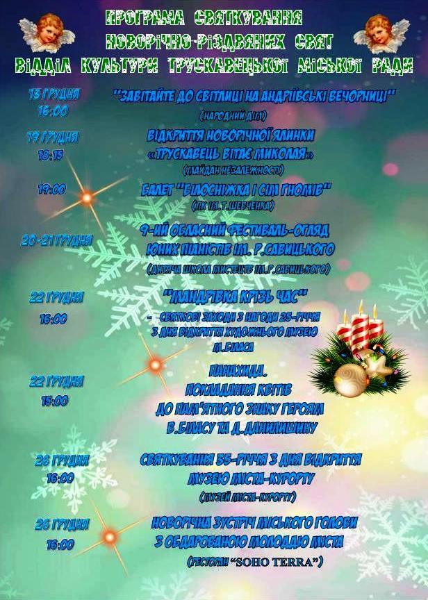Програма святкування Новорічно-Різдвяних свят у Трускавці (афіша)