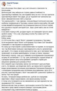 Пост Сергія Розори