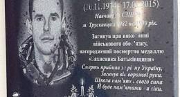 У Трускавці вшанували пам`ять Ігоря Дідача