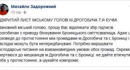 Обласний депутат закликає дрогобичан не піддаватися на провокації