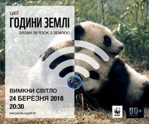 """Година Землі 2018: WWF закликає українців """"зловити зв'язок з Землею"""""""