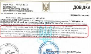 Вулицю Грушевсого у Дрогобичі за 27 млн грн відремонтує тернопільська фірма, директора якої обвинувачують у підробці документів