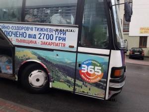 "автобус від готелю ""Трускавець 365"""