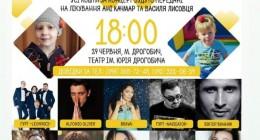 Запрошуємо на Великий літній концерт