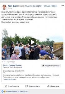 коментар Л. Дідик