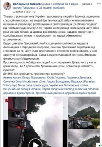 інший пост на Фейсбуці Володимира Олексяка