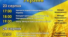 Програма святкування Дня Державного Прапора України та Дня Незалежності України у Трускавці