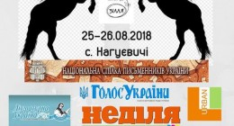Фестиваль «Карпатський Пегас» та вручення Премії Ордену Карпатських Лицарів