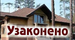 В Україні почав діяти механізм «будівельної амністії»