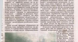 стаття