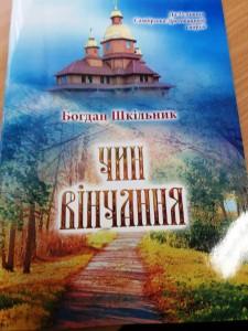 Богдан Шкільник з Трускавця завершив роботу над книгою «Чин вінчання»