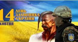 Пам`ятка про права Захисників України